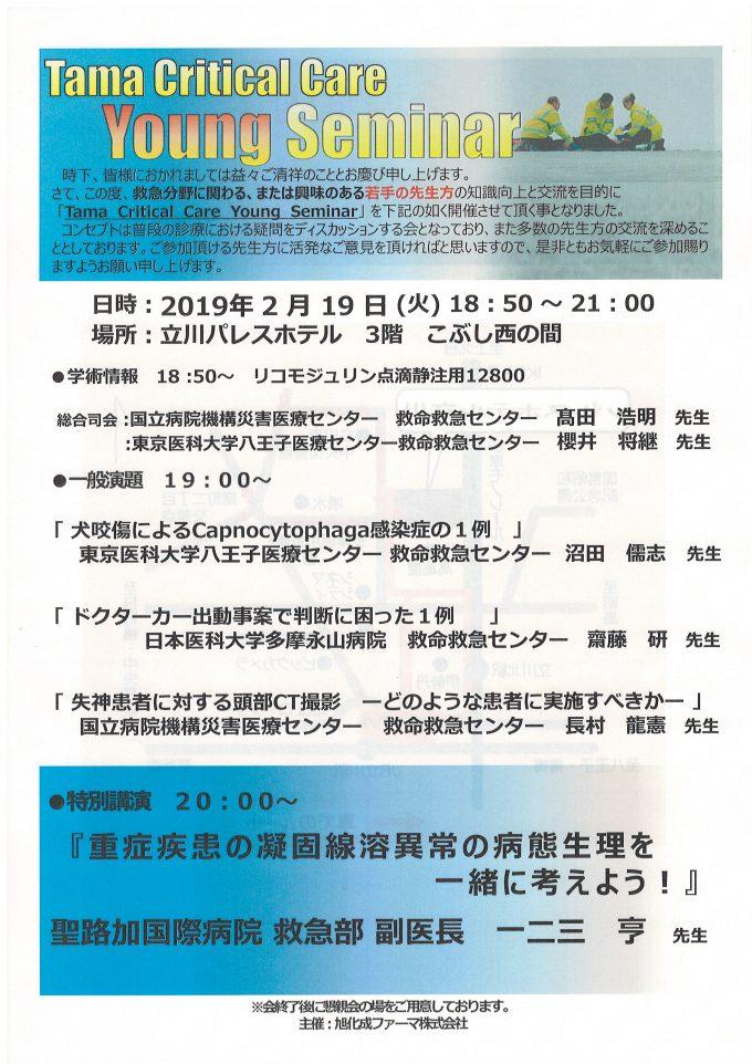 多摩ヤングセミナー(2019.2.19)