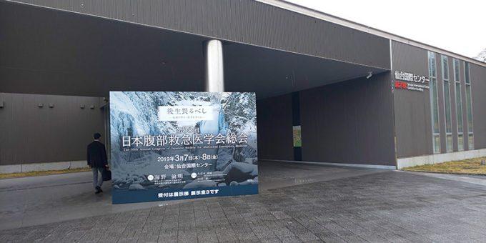 日本腹部救急医学会総会(20190307-08)
