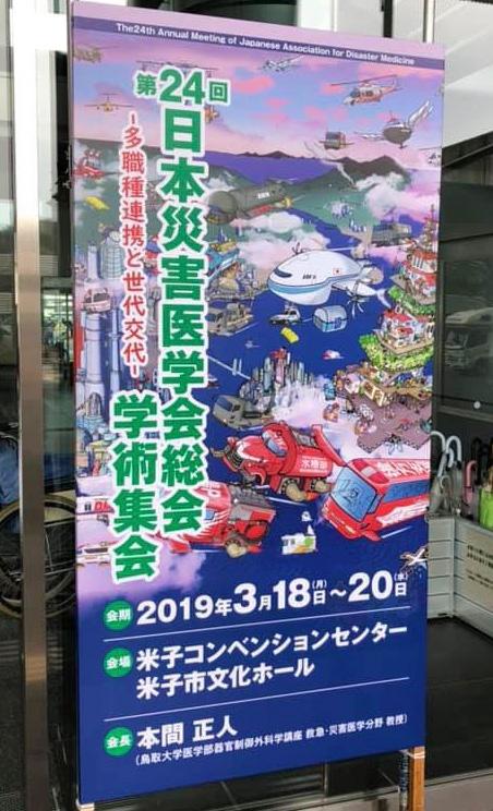 日本災害医学会学術集会@米子にて発表(2019.3.18〜20)