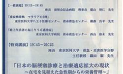 八王子の2医局が合同で勉強会を実施しました(2019.5.17)