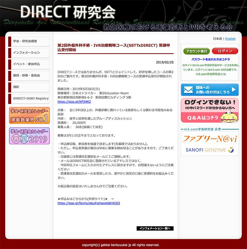 DIRECT研究会:救急診療における画像診断とIVRを考える会 m3.com学会研究会